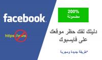 دليلك لفك حظر موقعك على الفيسبوك