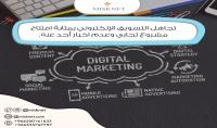 مؤسسة وطنية سعودية متخصصة في التسويق الإكتروني و تصميم المواقع وبرمجة التطبيقات و اكثر