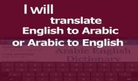 ترجمة من اللغة الإنجليزية للعربية و العكس بالعكس بإحترافية.