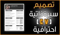 اكتب لك سيرة ذاتية تؤهلك للوظيفة بالعربيه و الانجليزية 5$