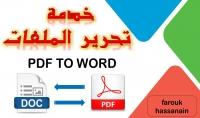 تحرير الملفات PDF TO WORD