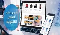 تصميم وتطوير متجر الكتروني