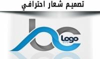 تصميم شعار لوجو احترافي لموقعك او محلك اوشركتك