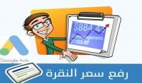 رفع سعر النقرة في اعلانات ادسنس