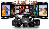 خدمة إحترافية لعمل مونتاج لفديوهاتك