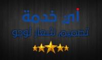 تعديل تصميم شعار مهني LOGO للمواقع والملابس والبطاقات بشكل احترافي