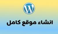 انشاء موقع ووردبريس وتركيب قالب مدفوع احترافي واشياء هامه للموقع