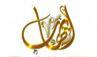 تصميم إسمك أو أي عبارة تريد بالخط العربي الجميل وألوان مميزة
