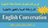 كورس انجليزي كامل لتعليم فن المحادثة   شرح الكورس بالعربية