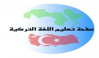 ترجمة من العربية إلى التركية و بالعكس