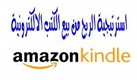 تعلم رفع أكثر من 600.000 كتاب إلكترونية على Amazon وبيعها