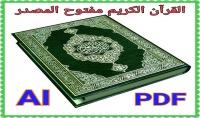 للمصممين : القرآن الكريم كامل مفتوح المصدر