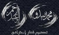 أسمك أو شعارك بالخط العربي الحر