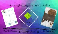تصميم اغلفة كتب سير ذاتيه محترفة شعارات لشركات الخ..