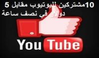 جلب 15 مشترك لقناتك في يوتيوب
