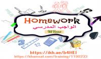 حل الواجبات المدرسية وتحضير دروس