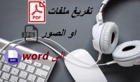 كتابة وتفريغ جميع محتوياتكم من PDF أو صور إسكنر الى word