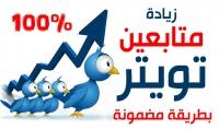 100 متابع سريع في حسابك على التويتر