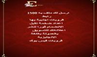 ارسال ملف به 1500 رابط قروبات فيس بوك اجنبية تقبل الاعلانات بها