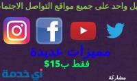 إنشاء قناة يوتيوب وحسابات على جميع مواقع التواصل الأجتماعي