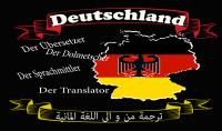 ترجمة من العربية من و الى اللغة المانيه بدقة و احترافية 300 كلمة