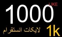 1000لایک انستقرام