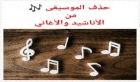 حذف الموسيقى من الأناشيد والأغاني بشكل شبه كامل