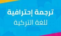 ترجمة من اللغة العربية الى اللغة التركية  فيديوهات   نصوص   وثائق