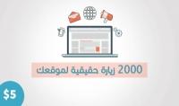 2000زيارات لموقعك مفيدة للسيو السعودية الامارات امريكا الخ..