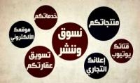النشر في 100 منتدى سعودي