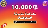 اضافة 10000 مشاهدة مضمونة لفيديوهاتك على انستغرام  تنفيذ فوري