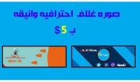 تصميم غلاف لقناتك على YouTube أو صفحة الفيس بوك