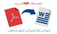 خدمة الترجمة من العربي الى الإنجليزية والعكس تحويل PDF الى وورد