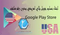 افتح لك ايميل امريكى علي google play او app store