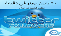 200 متابع تويتر حقيقيين و في دقيقة