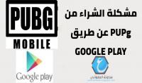 حل مشكلة الشراء من ببجى عن طريق google play