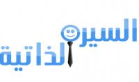 كتابة سيرة ذاتية باللغتين بطريقة احترافية وبدقة عالية