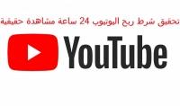سأشاهد فيديوهاتك على يوتيوب لمدة 24 ساعه
