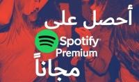 أحصل على كل خصيات سبوتيفاي بريميوم Spotify premium مجانا