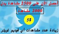 2500 مشاهدة على فيديو تويتر مقابل 5$