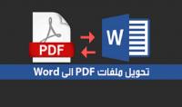 تحرير ملفات pdf و تحويلها الى word