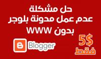 حل مشكلة عدم عمل مدونة بلوجر بدون كتابة www   فقط