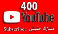 400 مشترك يوتيوب حقيقي لقناتك علي اليوتيوب