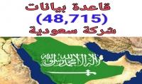 قاعدة بيانات أكثر من 48 ألف شركة سعودية