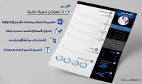 تصميم سيرة ذاتية احترافية CV   تقديم شخصي