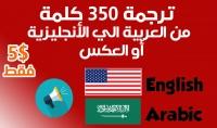 ترجمة من الانجليزية الى العربية او العكس كل 350 كلمة بـ 5$