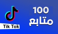 100 متابع تيك توك tik tok حقيقي جودة عالية فقط ب 5 دولار