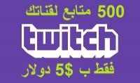 500 متابع تويتش twitch جودة عالية