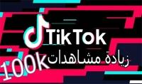 100الف مشاهدة علي فيديو لك علي Tik tok