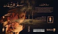 تصميم غلاف كتاب او رواية